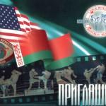 Беларусь - США 2000