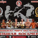 big 8 muay thai wkn wgp 2011 (1)